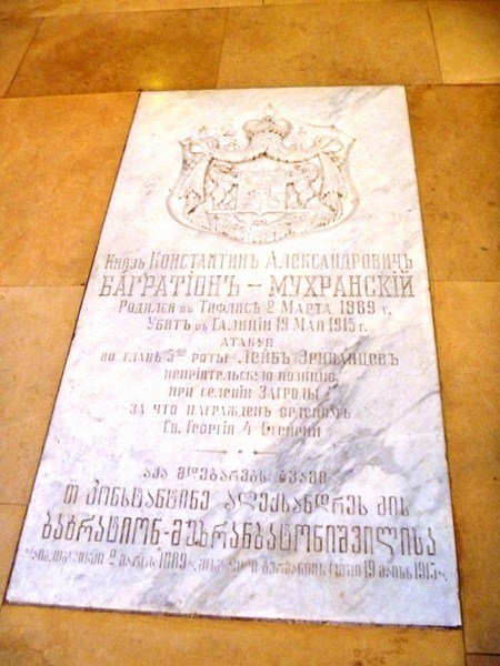 Tomb of Prince Konstantin Bagration-Mukhransky