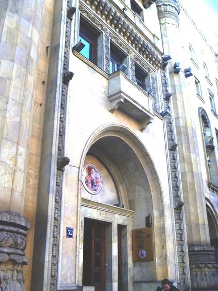 Georgian National Academy of Sciences Building