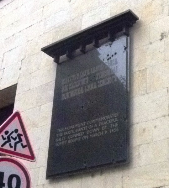 Plaque commemorating the March 9, 1956 massacre at the former Communications Building