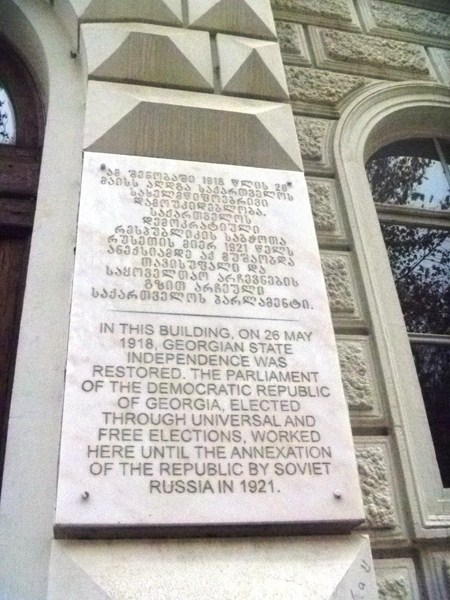 Plaque commemorating the May 26, 1918 declaration of state independence
